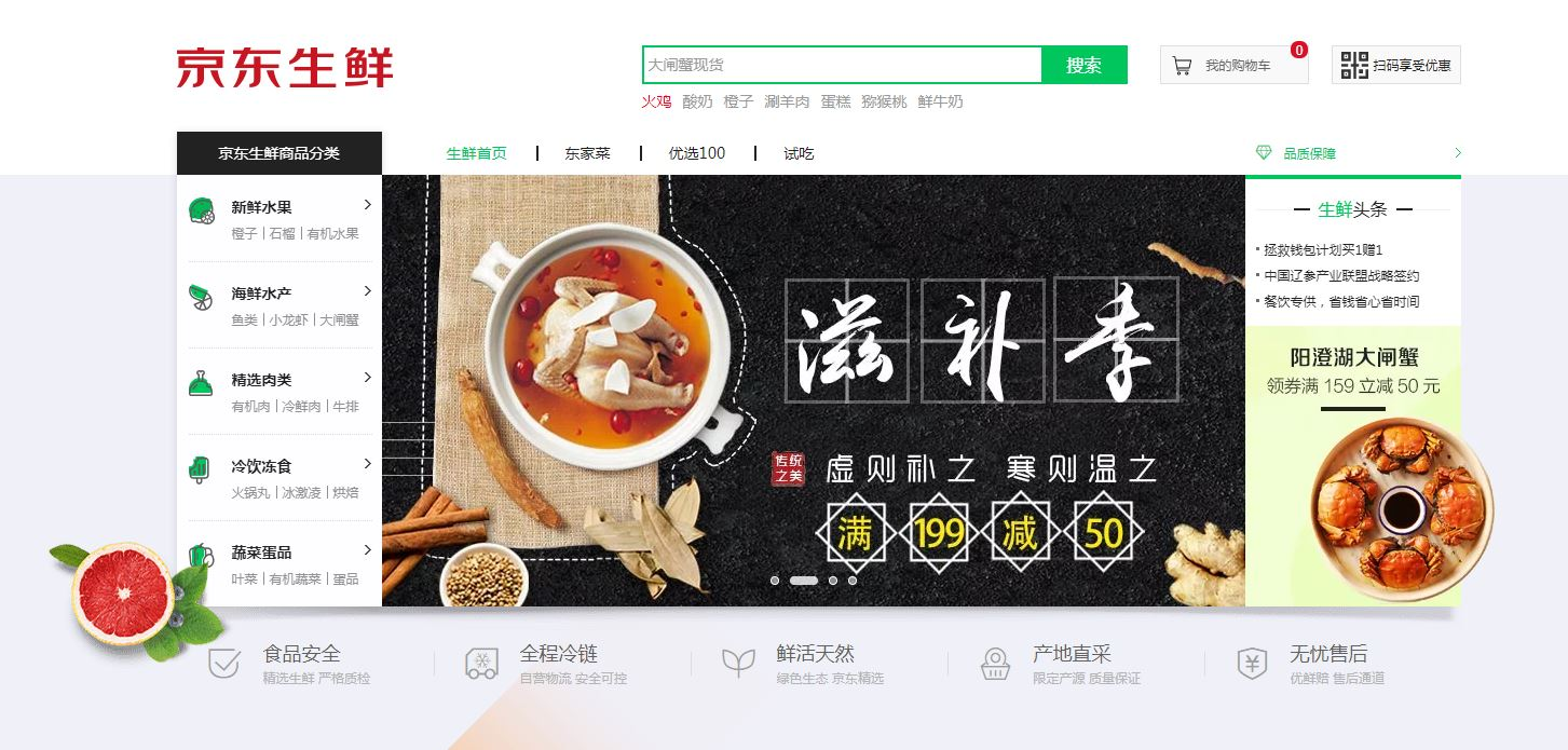 JD Fresh Moves 20,000 Tons of Fresh Food, Garnering Huge Success on Singles Day