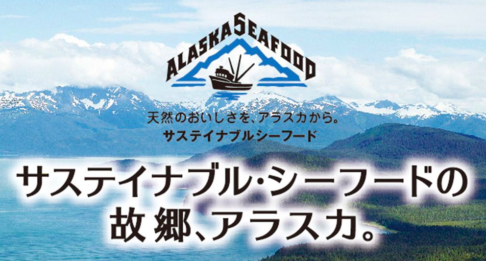 ASMI Japan to Deliver Japanese Style Cooking Recipes for Wild Alaskan Seafood in Multiple Languages